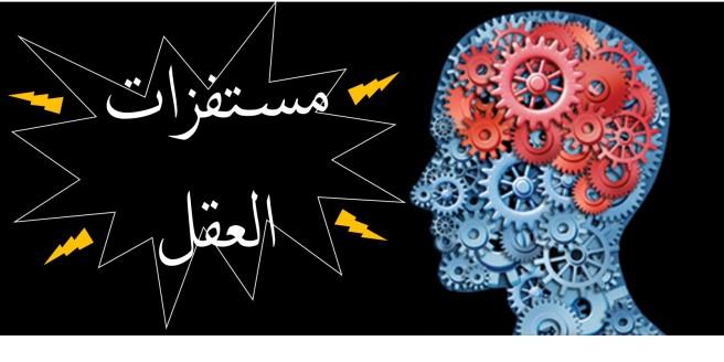 مستفزات العقل