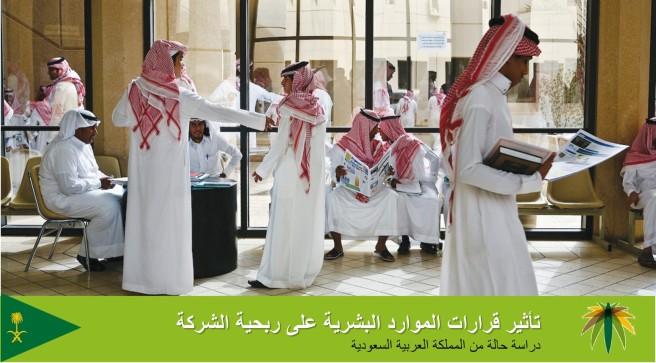 موظفون سعوديون