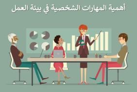 اهمية المهارات الشخصية في بيئة العمل