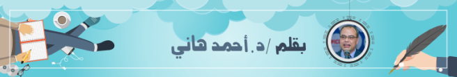 احمد هاني