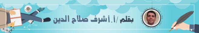 اشرف صلاح الدين