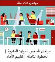 مراحل تأسيس الموارد البشرية الخطوة الثامنة تقييم الأداء