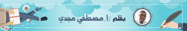 مصطفي مجدي